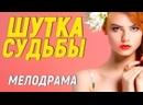 Первоапрельский фильм, который сегодня смотрят все - ШУТКА СУДЬБЫ Русские мелодрамы новинки 2021