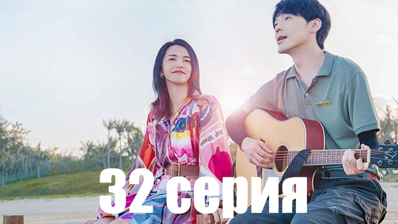 YUPIMIX Каникулы любви Vacation of Love русские субтитры 32 серия