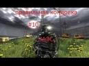 Автор ЧИСТОГО НЕБА играет в Тень Чернобыля 10 ЧАЭС