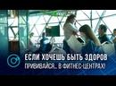 В фитнес-центрах Новосибирска начали ставить вакцину от коронавируса