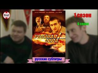 Убойная сила (1сезон_6серия из9) (2000) (Россия) (детектив) (субтитры)
