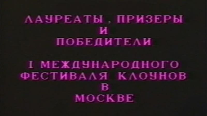 Большая клоунская тусовка Театр Эстрады 2 2 1991