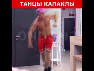 Танцы Ромы Капаклы