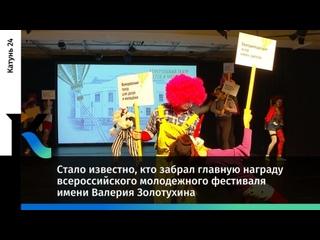 ВБарнауле завершается IVВсероссийский молодёжный...