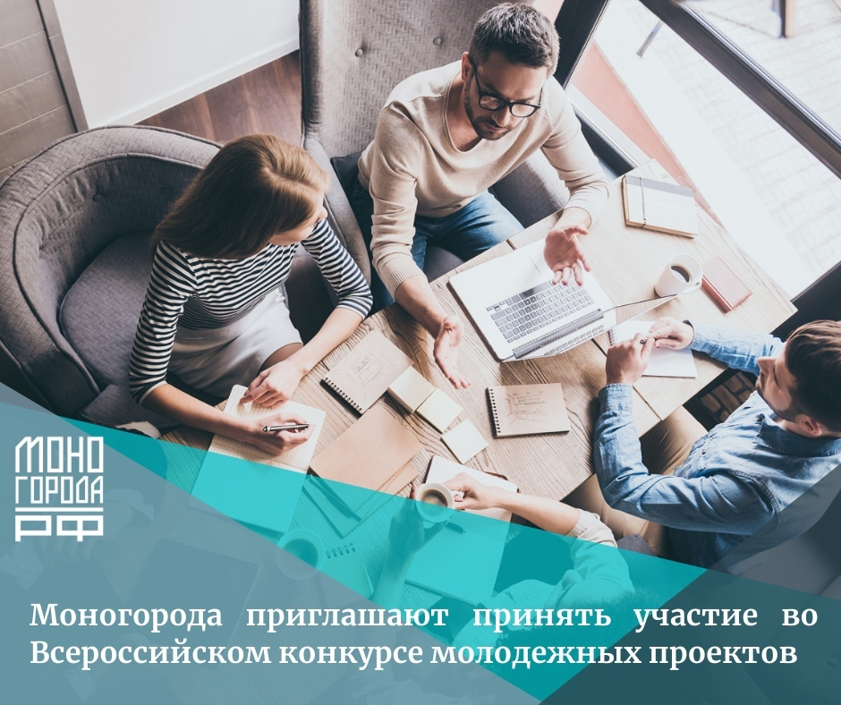 Жители моногородов могут стать участниками Всероссийского конкурса молодёжных проектов