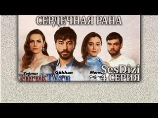 Сердечная рана 4 серия русская озвучка (SesDizi) смотреть онлайн