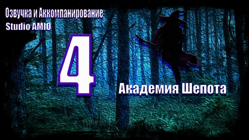 4 ГЛАВА ЧАСТЬ 1 Аудиокнига Академия Шепота Studio AMIO