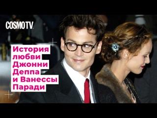 Cosmo TV: история любви Джонни Деппа и Ванессы Паради