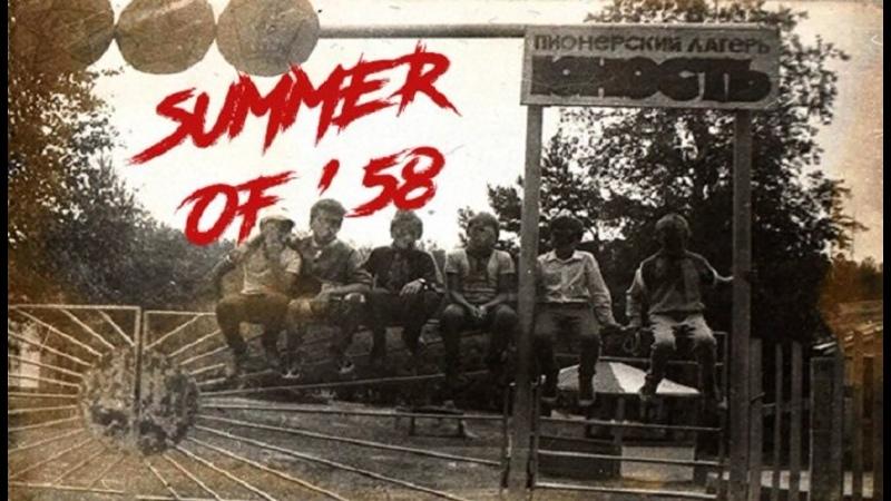 Summer of '58 Страшилки про русскую деревню