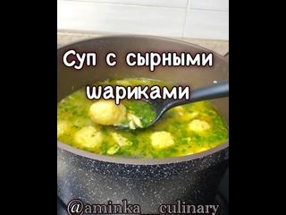 Куриный суп с сырными шариками (ингредиенты указаны в описании видео)