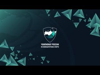 Чемпионат России по компьютерному спорту 2021 | ФИНАЛ | День 2