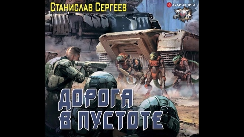 Сергеев Станислав Дорога в пустоте Илья Дементьев