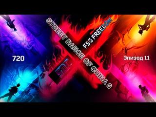 [Street Dance of China 3] Эпизод 11 (full 720) (рус.саб.)