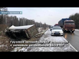 Трое молодых людей и один ребенок погибли в аварии с грузовиком по дороге в Ачинск