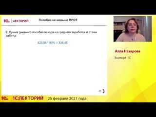 Социальные выплаты и пособия в связи с COVID_19 в программе 1С ЗУП редакция3