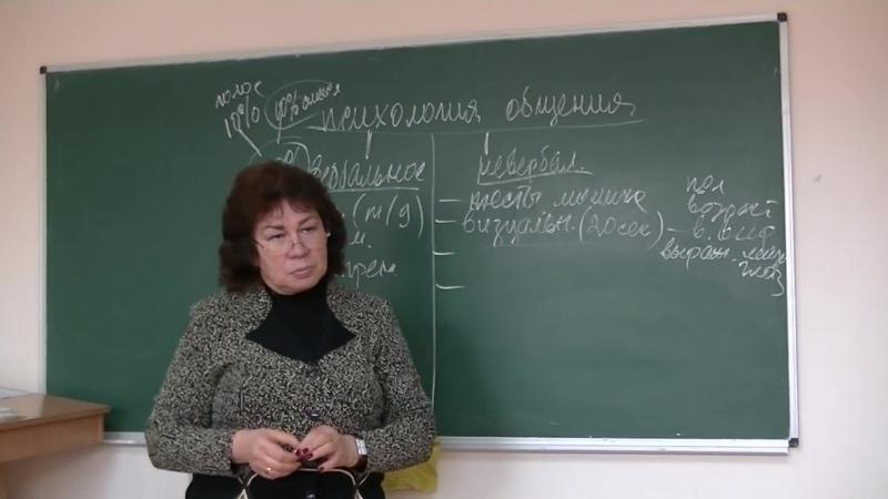 Невербальное общение Психолог Наталья Кучеренко лекция №06