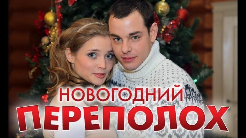 Новогодний переполох 2012 Новогодние фильмы