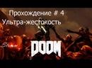 Прохождение Doom 2016