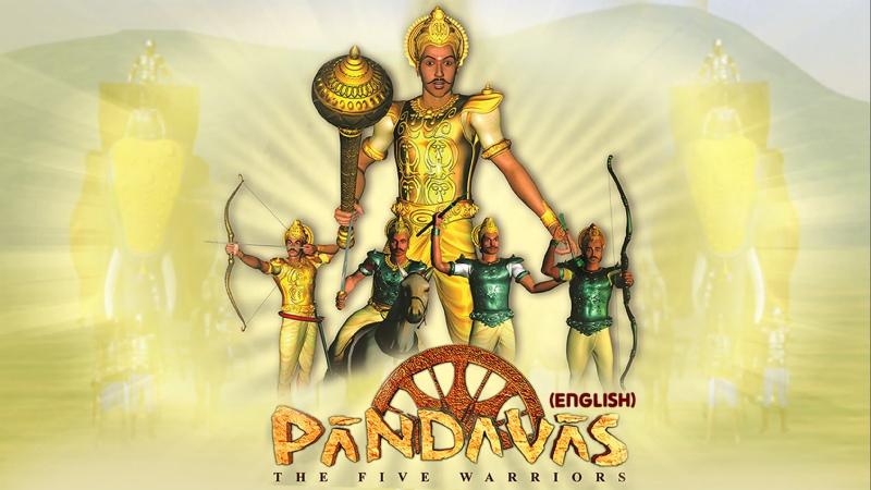 Пандавы пять воинов Pandavas The Five Warriors 2000 Уша Ганесараджа