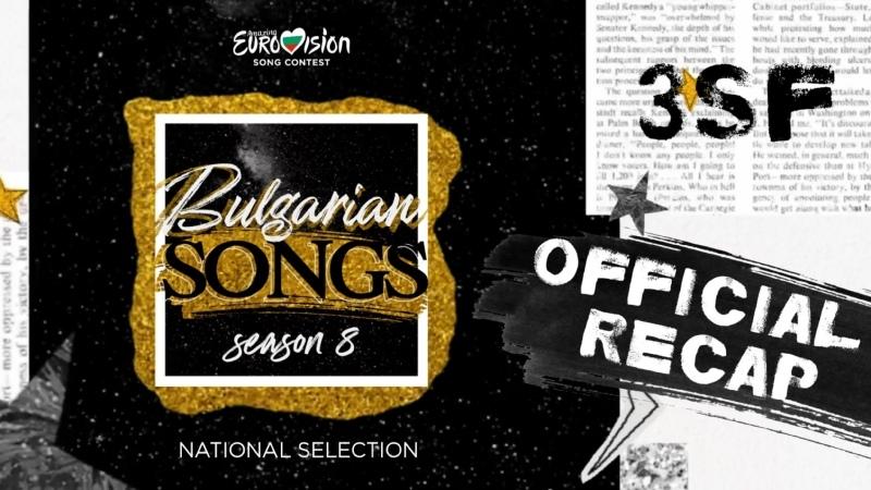 Bulgarian Songs 8 3rd Semi final Official Recap 🌟🇧🇬