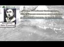 Евпаторийский десант 1941гг Великая Отечественная Война