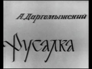 А.С. Даргомыжский - Русалка (Большой театр 1971)