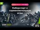 Киберспорт и соревновательные игры розыгрыш PRO девайсов Logitech