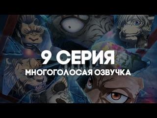 [AniRise] 9 серия | Выдающиеся звери 2 / Beastars 2nd Season в многоголосой русской ОЗВУЧКЕ