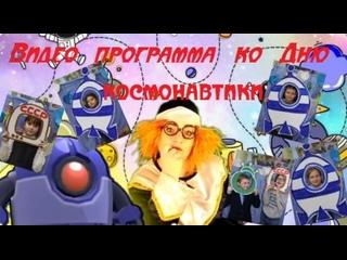 Видео-программа ко Дню космонавтики ( познавательная, игровая)  МБУК ГДК пос Белые Берега