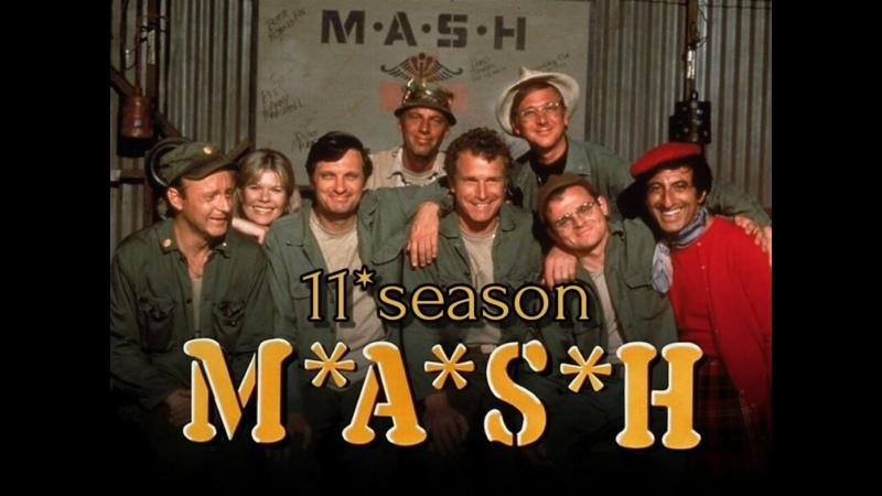 МЭШ Чёртова служба в госпитале МЭШ 11 сезон 1 16 серии из 16 комедия военный США 1982 1983