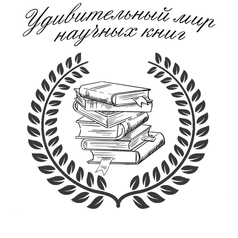 Петровские школьники могут поучаствовать в конкурсе «Удивительный мир научных книг»