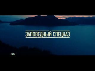 Заповедный спецназ 7 серия(2021)