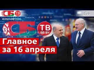 Состоялась встреча Александра Лукашенко и Михаила Мишустина – главное за 16 апреля