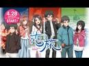 аниме 2013 Путь к любви Правдивые истории Нанто ONA 1-6 из 6 Koitabi True Tours Nanto ONA все серии