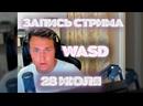 MAFANYA WASD 28.07 ХАКЕР ВК, ШТРЕБУХ ЗАПИСЬ СТРИМА МАФАНЯ