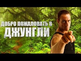 Добро пожаловать в джунгли 2013