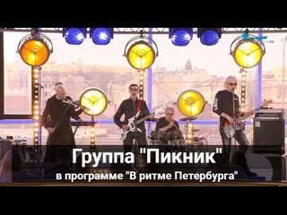 """Группа """"Пикник в программе """"В ритме Петербурга"""", эфир  г."""