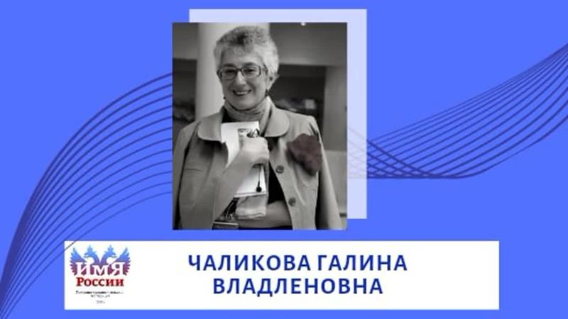 Имя России Чаликова Галина Владленовна Арт Смена 3 отряд