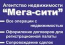 Объявление от Mega - фото №1