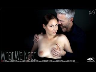 Antonia Sainz, Lutro - What We Need