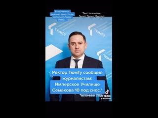 ТЮМЕРИКА   #TMN   Столица Сибири kullanıcısından video