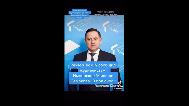 Видео от ТЮМЕРИКА TMN Столица Сибири