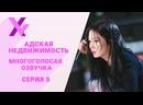 Озвучка Xvoice Studio Адская недвижимость 5 серия 5/16