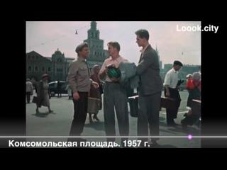 02. Катя и Паша теряют друг друга. Комсомольская площадь. 1957 г. Девушка без адреса.