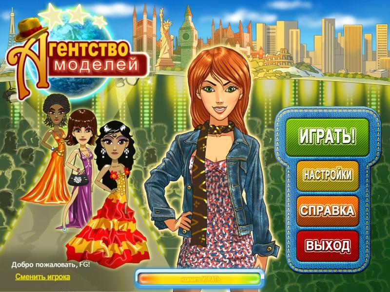 Агентство моделей | Juliette's Fashion Empire (Rus)