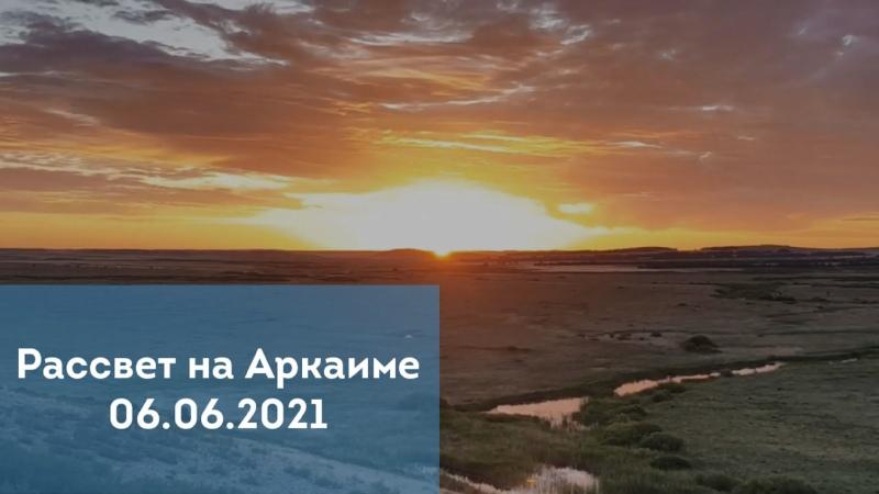 Рассвет на Аркаиме 06 06 2021