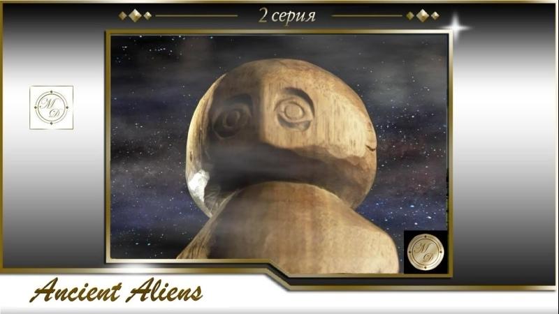 Древние пришельцы 2 серия Визитеры Ancient Aliens S01E02 The Visitors