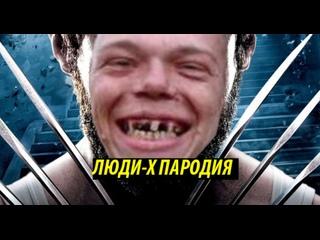 Люди Икс Начало Росомаха (2009) Русский Трейлер HD