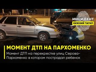 ДТП на пересечение улиц Серова-Пархоменко