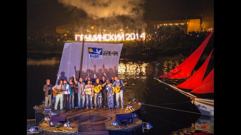 Грушинский фестиваль Гала концерт Мастрюковские озёра Самарская область 2014 год